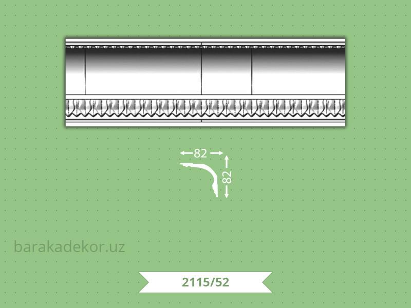 Плинтус потолочный B-2115-52