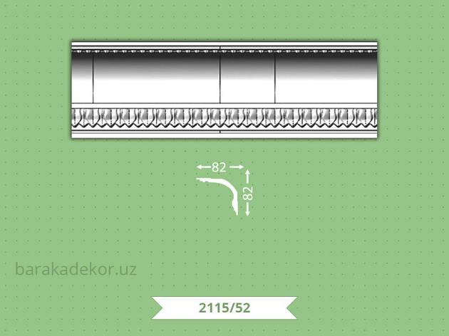 Плинтус потолочный B-2115-52, фото 2