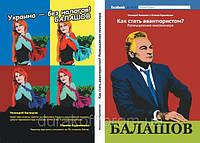 Книга Геннадий Балашов Как стать авантюристом Размышления миллионера - Бизнес книга, книга предпринимателей