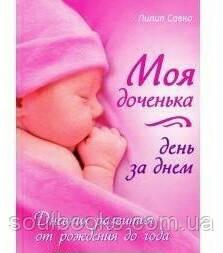 Моя доченька день за днем. Дневник развития от рождения до года. Савко Л.М.