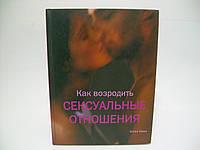 Ками Э. Как возродить сексуальные отношения (б/у).