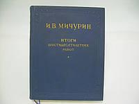 Мичурин И.В. Итоги шестидесятилетних работ (б/у)., фото 1