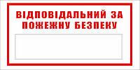 """Наклейка """"Ответственный за пожарную безопасность"""""""