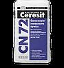 Самовыравнивающаяся  быстротвердеющая смесь(3 ч)  2-10 мм Ceresit CN 72 , 25 кг