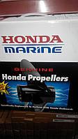 Гребной винт Honda оригинальный (75-130 л.с.)