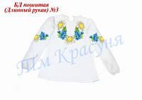 Блузка детская с длинным рукавом БД-3