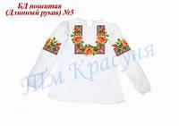 Блузка детская с длинным рукавом БД-5