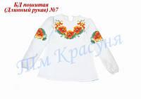 Блузка детская с длинным рукавом БД-7