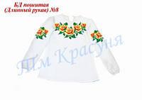 Блузка детская с длинным рукавом БД-8