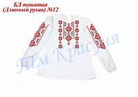 Блузка детская с длинным рукавом БД-12