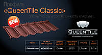 Композитная черепица Queen Tile Classic, фото 1