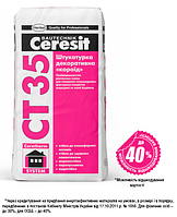 Штукатурка короед Ceresit  CT 35 (под покраску) 2.5мм, 25кг