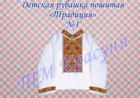 """Рубашка- заготовка под вышивку для мальчика """"Традиция-1"""""""