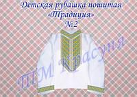"""Рубашка- заготовка под вышивку для мальчика  """"Традиция-2"""""""