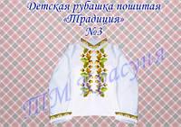 """Рубашка- заготовка под вышивку для мальчика """"Традиция-3"""""""