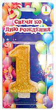 """Свечи-цифры ко дню рождения """"Один"""""""