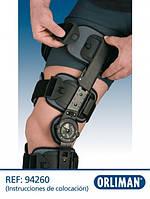 Регулируемый ортез для колена с системой фиксации 94260 Orliman, (Испания)