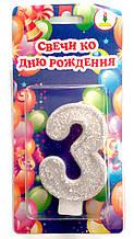 """Свечи-цифры ко дню рождения """"Три"""""""