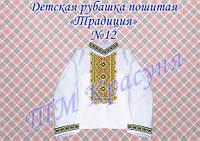 """Рубашка """"Традиция""""-12"""