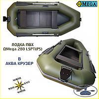 Лодка надувная пвх omega Ω 280 LSPT (PS)  с навесным транцем,  сланью, защитным привальным брусом пвх