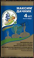 Фунгицид Максим-Дачник, 4мл. (для протравления посадочного материала)