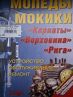 Инструкция мопеды Карпаты, Верховина, Рига (128 стр)