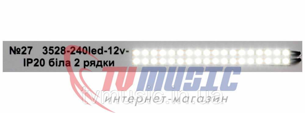 Светодиодная лента 3528-240 led (white) 2 ряда