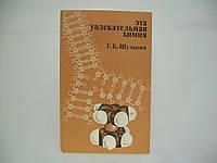 Шульпин Г.Б. Эта увлекательная химия (б/у)., фото 1