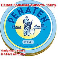 PENATEN Creme крем тройного действия 150гр Фабрика Neuss D-41470 Germany