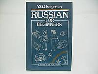 Ovsiyenko Y.G. Russian for beginners.