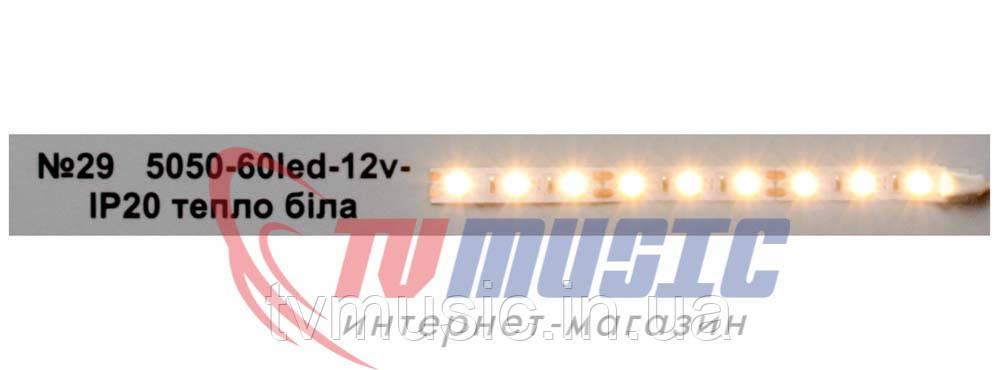 Светодиодная лента 5050-60 led (warm white)