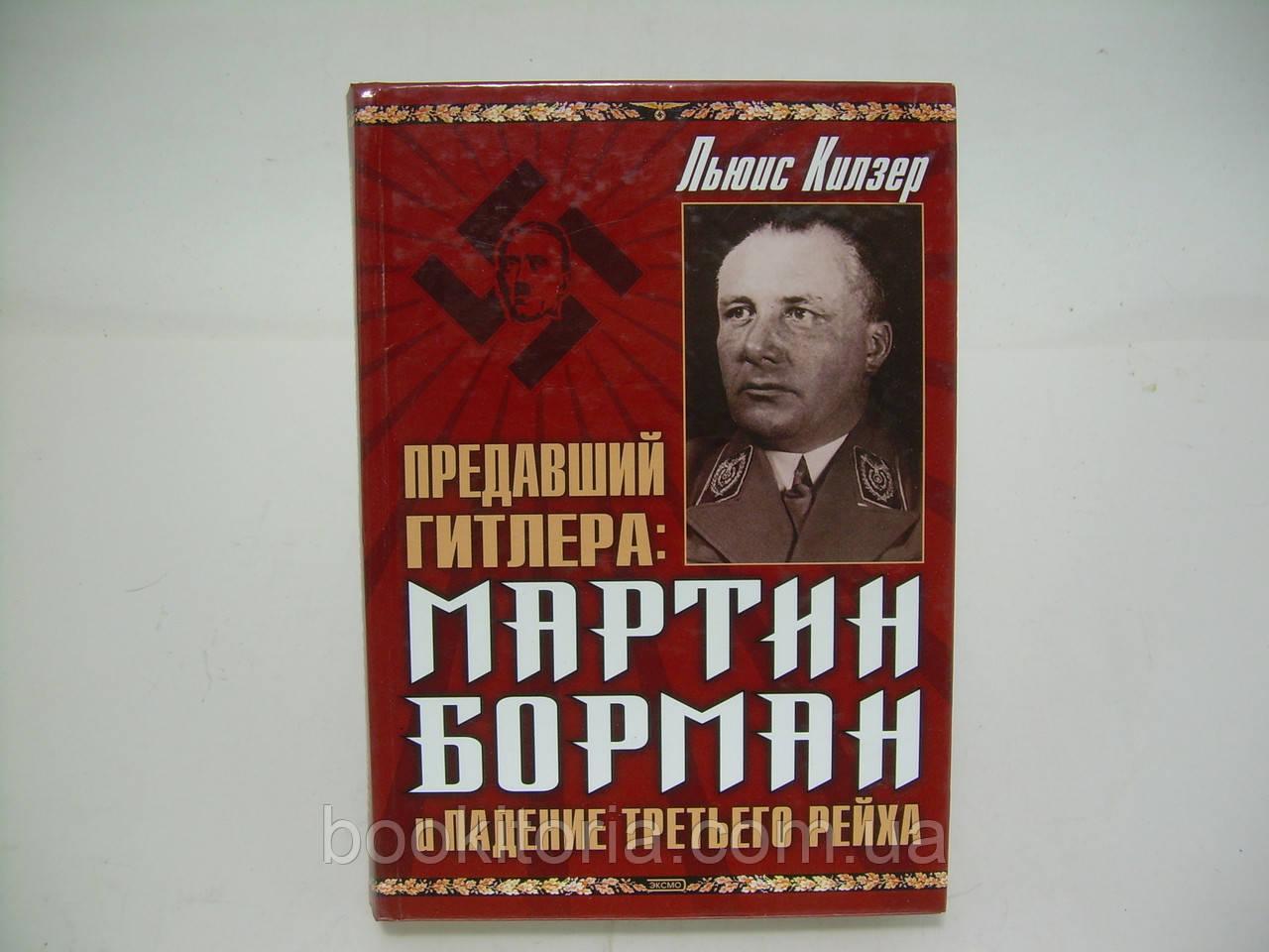 Килзер Л. Предавший Гитлера: Мартин Борман и падение Третьего Рейха (б/у).