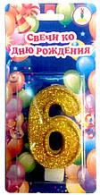 """Свічки-цифри до дня народження """"Шість"""""""