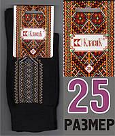 """Носки мужские демисезонные ТМ """"Класик"""" вышиванка 25 размер черно-коричневая НВ-2"""