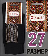 """Носки мужские демисезонные ТМ """"Класик"""" вышиванка 27 размер черно-коричневая НВ-2465"""
