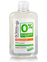 """Гель для душа TM """" DR.Sante 0 %"""", 300 ml"""