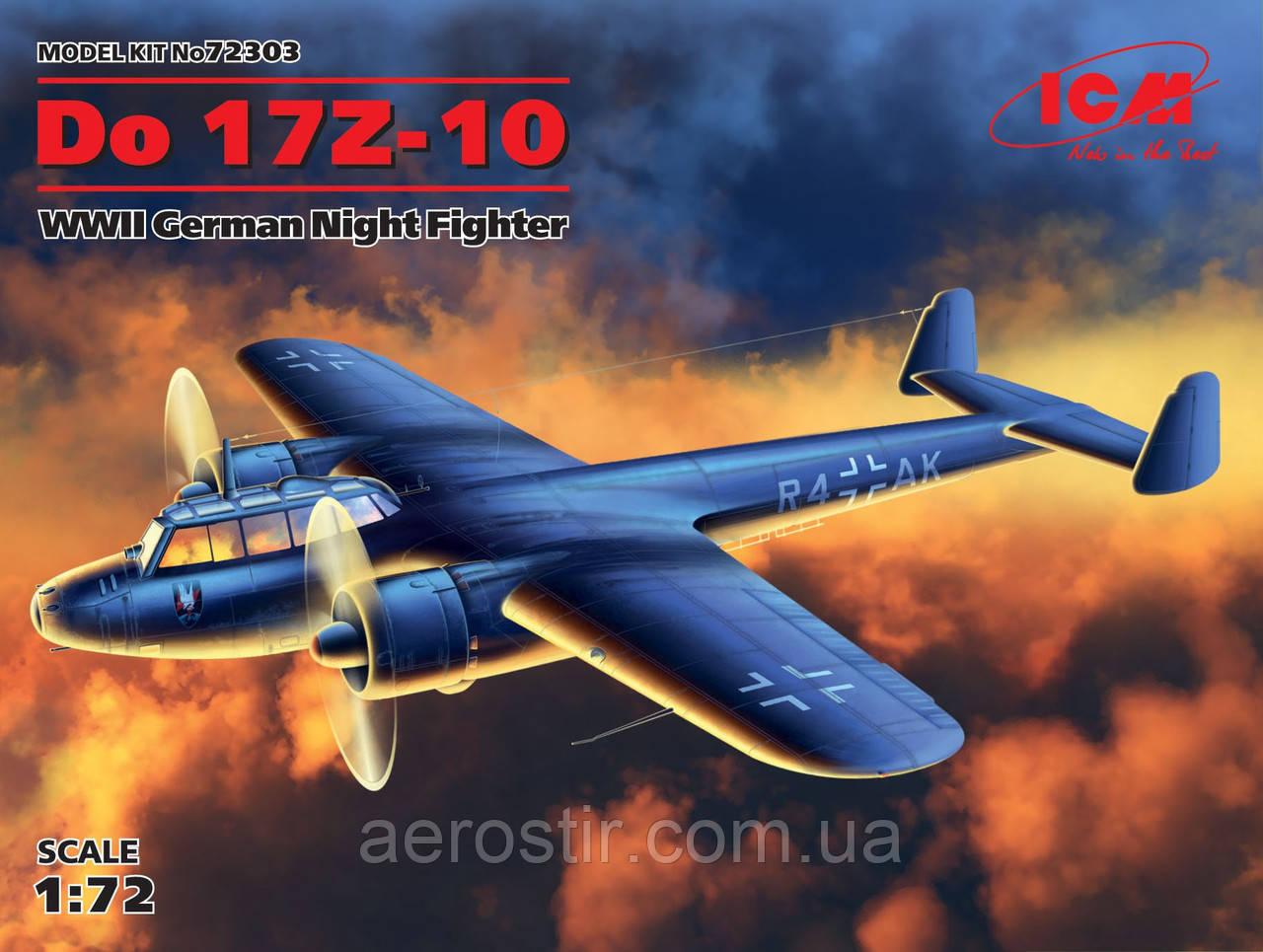 Сорная модель самолета    'Do  17z- 10'     1\72      ICM