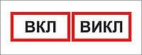 """Наклейка """"ВКЛ-ВЫКЛ"""", фото 1"""