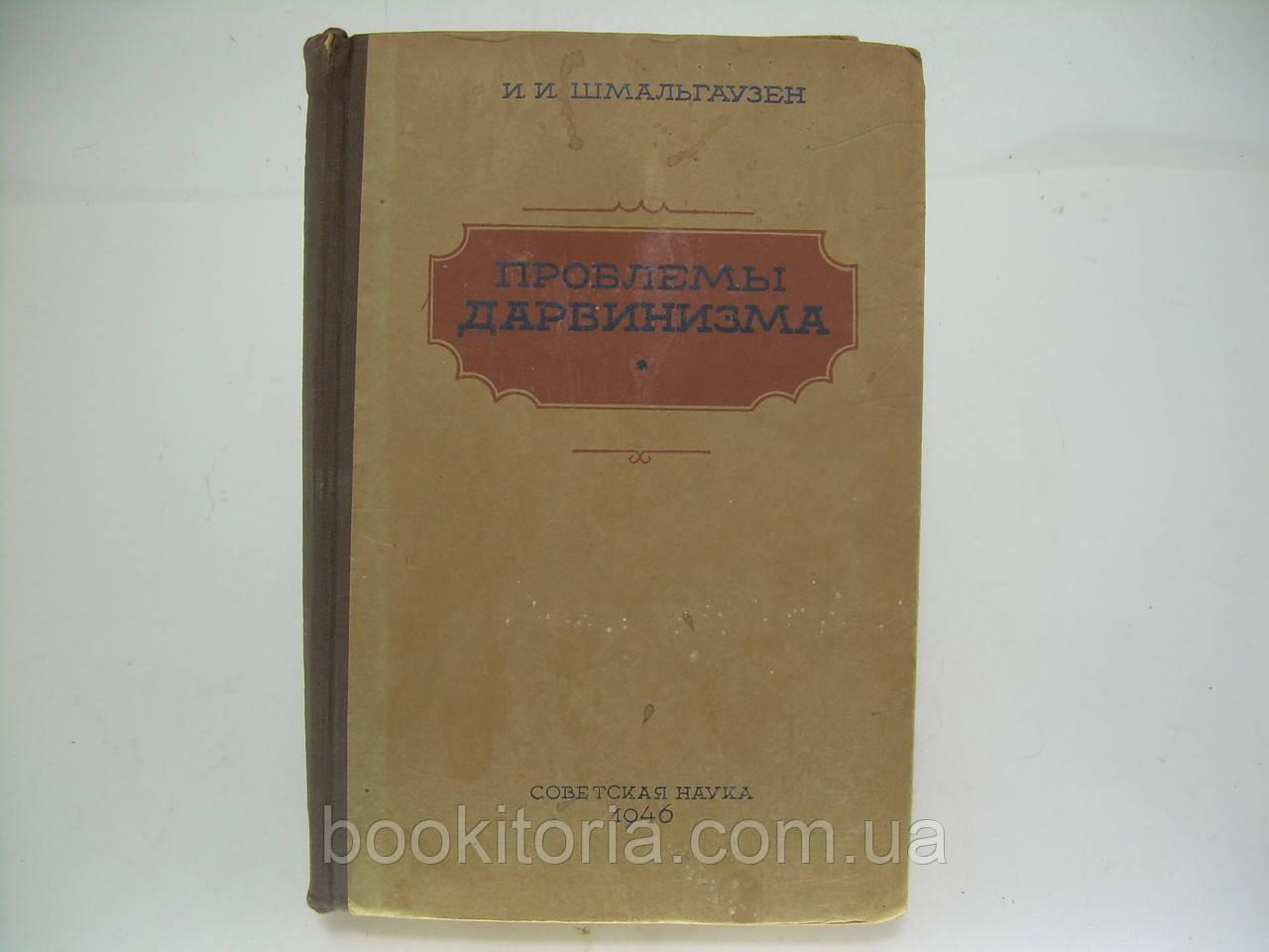 Шмальгаузен И.И. Проблемы дарвинизма (б/у).