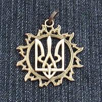 """Підвіска """"Вогняний Тризуб"""", бронза, 2.7х3см., тризуб в сонці, трезубец, герб Украины"""