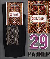 """Носки мужские демисезонные ТМ """"Класик"""" вышиванка 29 размер черно-коричневая НВ-2466"""