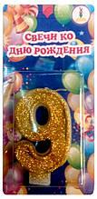 """Свічки-цифри до дня народження """"Дев'ять"""""""