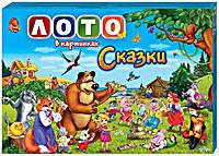Игра настольная «Лото» в картинках СКАЗКИ ,  Danko Toys