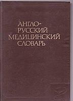 Англо-русский медицинский словарь. Около 70000терминов Акжигитов Г.Н.