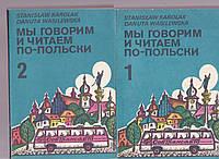 Мы говорим и читаем по-польски том 1