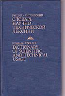 Б.В. Кузнецов Словарь научно-технической лексики русско-английский