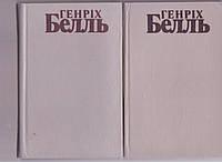 Генріх Белль  Твори в двох томах.