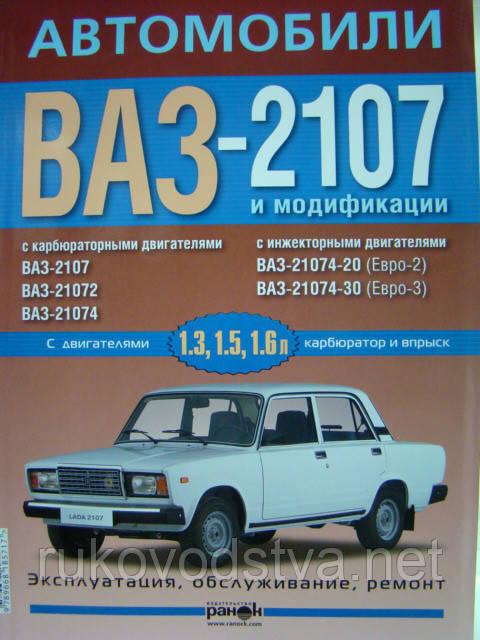 Книга ВАЗ 2107 Руководство по ремонту