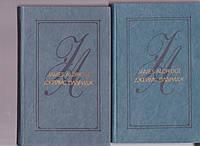 Джеймс Олдридж Избранные произведения в двух томах