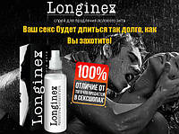 Longinex (Лонгинекс Оригинал) - сильнейший пролонгатор полового акта для любого возраста